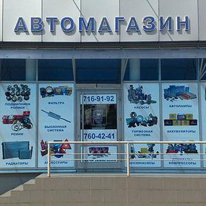 Автомагазины Апшеронска