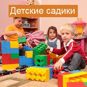 Детские сады Апшеронска
