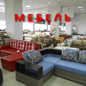 Магазины мебели Апшеронска