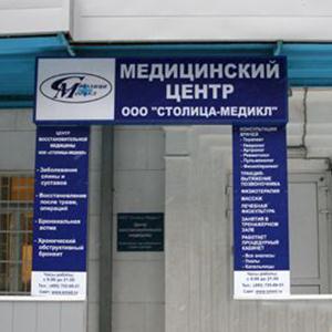 Медицинские центры Апшеронска