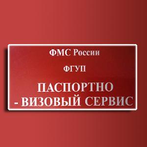 Паспортно-визовые службы Апшеронска