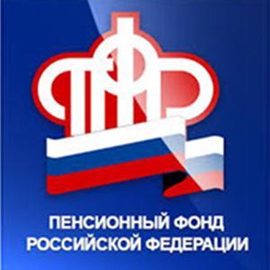 Пенсионные фонды Апшеронска