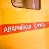 Аварийные службы в Апшеронске