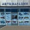 Автомагазины в Апшеронске