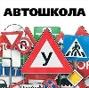 Автошколы в Апшеронске