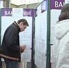 Центры занятости в Апшеронске