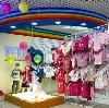 Детские магазины в Апшеронске