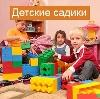 Детские сады в Апшеронске