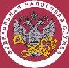 Налоговые инспекции, службы в Апшеронске