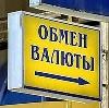 Обмен валют в Апшеронске