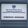 Отделения полиции в Апшеронске