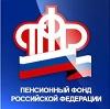 Пенсионные фонды в Апшеронске