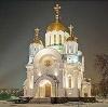 Религиозные учреждения в Апшеронске
